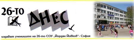 130 години от рождението на Йордан Йовков