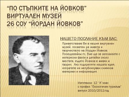 Виртуален музей на Йовков